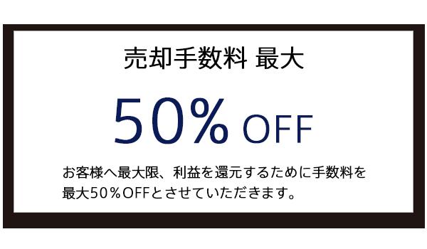 福岡マンション売却センターなら、最大50%OFF